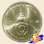 เหรียญ 20 บาท ฉลองพระชนมายุ ครบ 80 พรรษา สมเด็จพระเจ้าพี่นางเธอฯ thumbnail 1