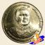 เหรียญ 20 บาท ครบ 84 ปี ธนาคารออมสิน thumbnail 2