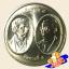 เหรียญ 20 บาท ครบ 100 ปี หอสมุดแห่งชาติ thumbnail 2