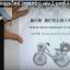 เรียนภาษาจีนออนไลน์ (ครูลูกน้ำ) เล่ม 2 บทที่ 6 เรื่อง พวกเราจะไปซ่อมทันที ตอนที่ 1/2