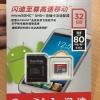 Sandisk 32 GB Memory 80 MB