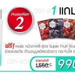 Promotion 2 ) Sena Marine Plankton Water Serum 1 ขวด ราคาพิเศษ