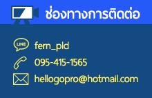 ช่องทางการติดต่อ 095-415-1565 hellogopro@hotmail.com Line: fern_pld