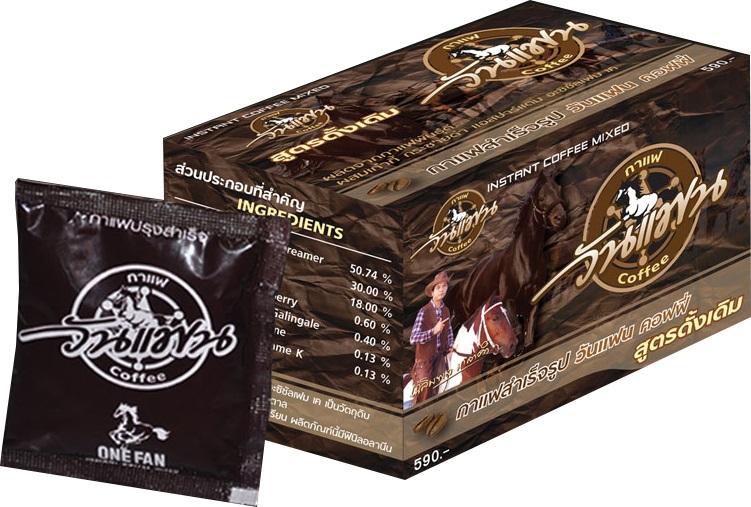 กาแฟวันแฟน Onefan Coffee เพิ่มพลัง 10 ซอง 235-590 บาท