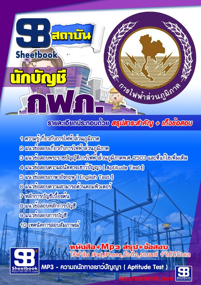 รวมแนวข้อสอบนักบัญชี กฟภ. การไฟฟ้าส่วนภูมิภาค NEW