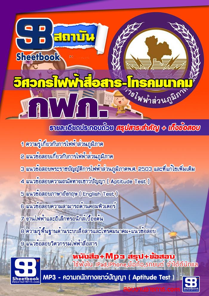รวมแนวข้อสอบวิศวกรไฟฟ้าสื่อสาร-โทรคมนาคม กฟภ. การไฟฟ้าส่วนภูมิภาค NEW