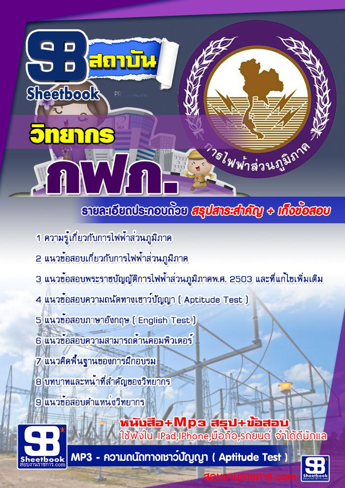 รวมแนวข้อสอบวิทยากร กฟภ. การไฟฟ้าส่วนภูมิภาค NEW