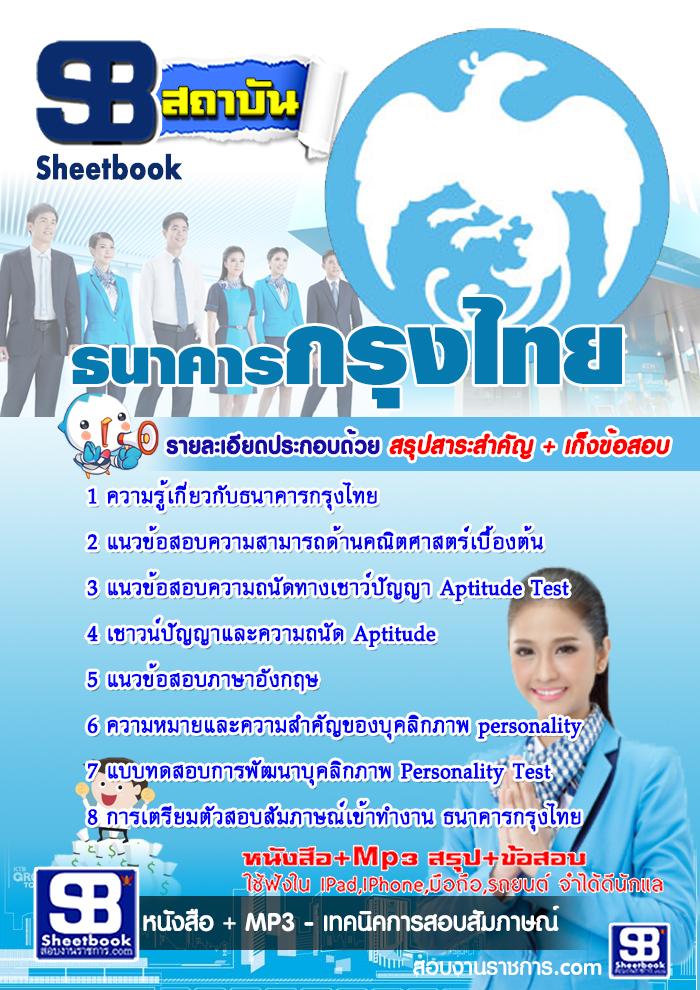 รวมแนวข้อสอบธนาคารกรุงไทย NEW