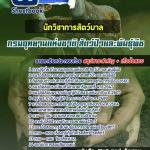 แนวข้อสอบ นักวิชาการสัตว์บาล กรมอุทยานแห่งชาติ สัตว์ป่า และพันธุ์พืช NEW!!