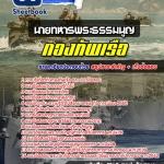 แนวข้อสอบ นายทหารพระธรรมนูญ กองทัพเรือ (สัญญาบัตร)