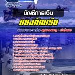 แนวข้อสอบ บัญชีการเงิน (สัญญาบัตร)กองทัพเรือ