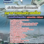 แนวข้อสอบ เจ้าหน้าที่ชำนาญงาน ฝ่ายตลาดการเงิน ธนาคารแห่งประเทศไทย ใหม่