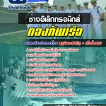 แนวข้อสอบ สาขาช่างอิเล็กทรอนิกส์ กองทัพเรือ (วุฒิ ปวช)