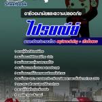 แนวข้อสอบ อาชีวอนามัยและความปลอดภัย บริษัทไปรษณีย์ไทย (new)