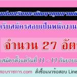 กรมส่งเสริมและพัฒนาคุณภาพชีวิตคนพิการ เปิดรับสมัครสอบเป็นพนักงานราชการ จำนวน 27 อัตรา ตั้งแต่วันที่ 11 - 17 กันยายน 2560