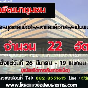 กรมการพัฒนาชุมชน รับสมัครบุคคลเพื่อสรรหาและเลือกสรรเป็นพนักงานราชการ 18 อัตรา ตั้งแต่วันที่ 26 มีนาคม - 19 เมษายน 256