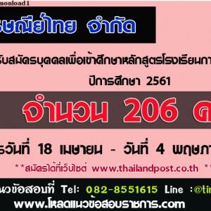 บริษัท ไปรษณีย์ไทย จำกัด รับสมัครบุคคลเพื่อเข้าศึกษาหลักสูตรโรงเรียนการไปรษณีย์ ปีการศึกษา 2561