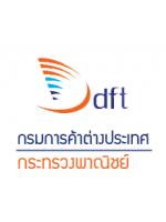 New แนวข้อสอบเจ้าพนักงานการพาณิชย์ปฏิบัติการ กรมการค้าต่างประเทศ PDF.