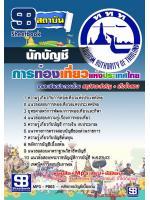 แนวข้อสอบ นักบัญชี การท่องเที่ยวแห่งประเทศไทย (ททท)