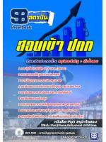 แนวข้อสอบปตท. aptitude test thai oil