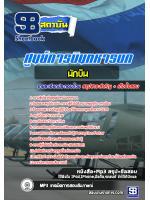 โหลดแนวข้อสอบนักบิน ศูนย์การบินทหารบก