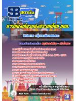โหลดแนวข้อสอบนักวิชาการ กลุ่มงานนโยบายและแผน การท่องเที่ยวแห่งประเทศไทย ททท.