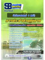 แนวข้อสอบนักวิทยาศาสตร์ 4 (เคมี) การประปาส่วนภูมิภาค กปภ