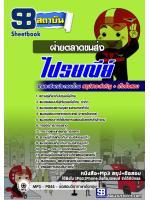 โหลดแนวข้อสอบ ฝ่ายตลาดขนส่ง บริษัทไปรษณีย์ไทย