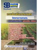 แนวข้อสอบ วิศวกรการเกษตร กรมส่งเสริมการเกษตร
