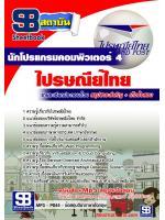 แนวข้อสอบนักโปรแกรมคอมพิวเตอร์ 4 ไปรษณีย์ไทย