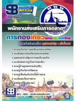 แนวข้อสอบ พนักงานส่งเสริมการตลาด การท่องเที่ยวแห่งประเทศไทย ททท.ิ