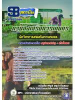 แนวข้อสอบ นักวิชาการส่งเสริมการเกษตรปฏิบัติการ กรมส่งเสริมการเกษตร NEW 2560