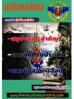 แนวข้อสอบกลุ่มตำแหน่งนายทหารพยาบาล กองทัพไทย