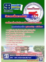 แนวข้อสอบวิศวกรสิ่งแวดล้อม องค์การส่งเสริมกิจการโคนมแห่งประเทศไทย