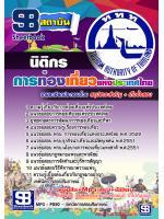 โหลดแนวข้อสอบนิติกรททท.การท่องเที่ยวแห่งประเทศไทย