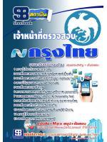 แนวข้อสอบ เจ้าหน้าที่ตรวจสอบ ธนาคารกรุงไทยNEW