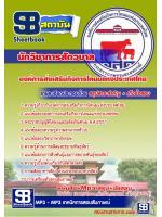 แนวข้อสอบนักวิชาการสัตวบาล องค์การส่งเสริมกิจการโคนมแห่งประเทศไทย