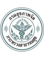 แนวข้อสอบ นักเทคนิคการแพทย์ปฏิบัติการ กรมสุขภาพจิต
