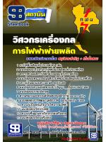 รวมแนวข้อสอบวิศวกรเครื่องกล กฟผ. การไฟฟ้าฝ่ายผลิตแห่งประเทศไทย