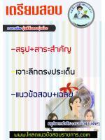 แนวข้อสอบ นิติกร ธนาคารแห่งประเทศไทย ธปท.