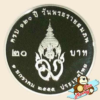 เหรียญ 20 บาท ครบ 120 ปี วันพระราชสมภพ พระบรมราชชนก (ขัดเงา)