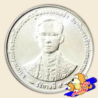 เหรียญ 10 สตางค์ กาญจนาภิเษก