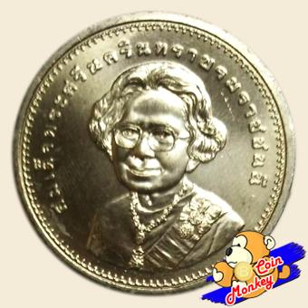 เหรียญ 20 บาท ครบ 9 รอบนักษัตร แห่งวันพระราชสมภพ สมเด็จย่า
