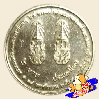 เหรียญ 2 บาท พระราชพิธีสมมงคล พระชนมายุ ครบ 64 พรรษา เท่ารัชกาลที่ 4