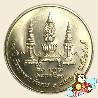 เหรียญ 10 บาท ครบ 100 ปี วันพระราชสมภพ พระบรมราชชนก