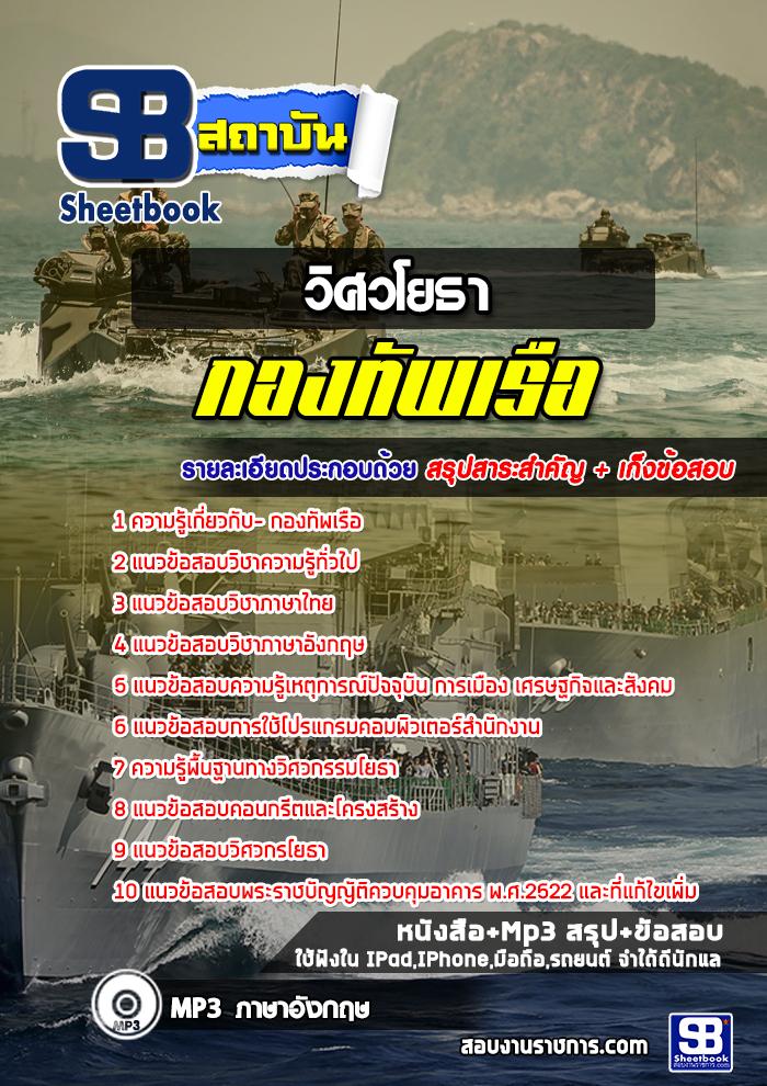 แนวข้อสอบ วิศวโยธา กองทัพเรือ NEW