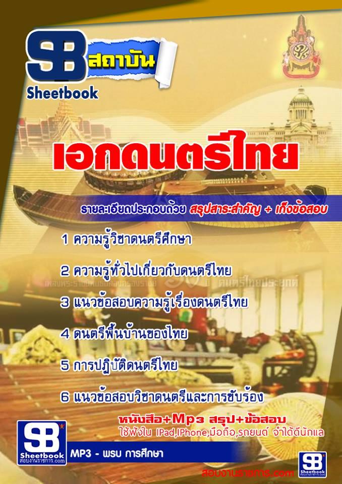 แนวข้อสอบเอกดนตรีไทย ครูผู้ช่วย