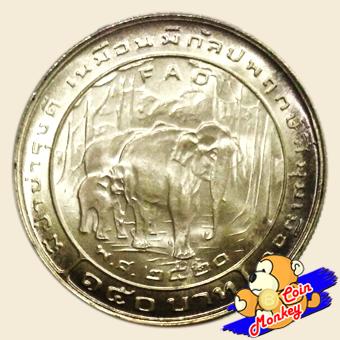 เหรียญ 150 บาท ส่งเสริมกิจกรรมขององค์การอาหารและเกษตร แห่งสหประชาชาติ (โปรยข้าว)