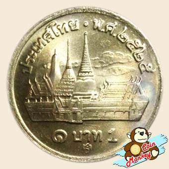 เหรียญ 1 บาท วัดพระศรีรัตนศาสดาราม พุทธศักราช 2525 (พระเศียรใหญ่   รหัส 28)