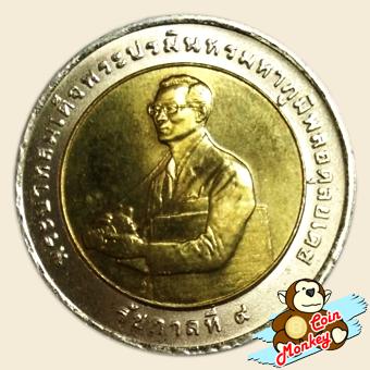 เหรียญ 10 บาท (สองสี) วาระที่ 3